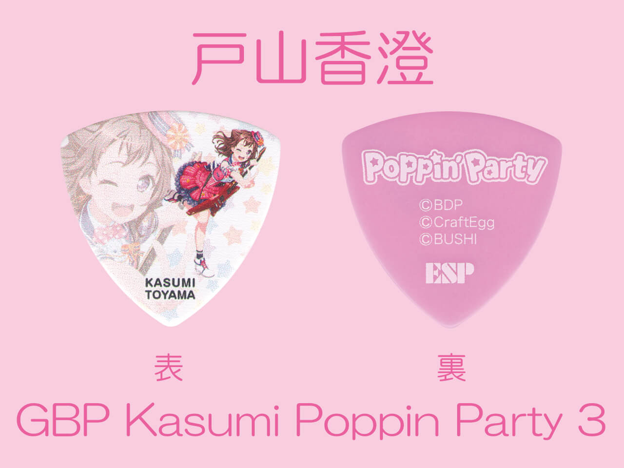 "【ESP×BanG Dream!コラボピック】Poppin'Party Character Pick Ver.3 ""戸山香澄""(GBP Kasumi Poppin Party 3)&""ハメパチ"" セット"