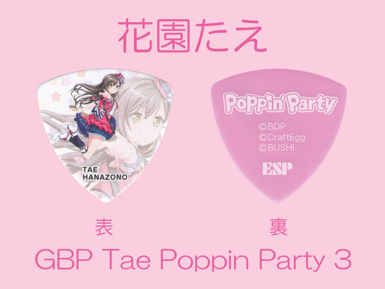 "【ESP×BanG Dream!コラボピック】Poppin'Party Character Pick Ver.3 ""花園たえ""(GBP Tae Poppin Party 3)&""ハメパチ"" セット"