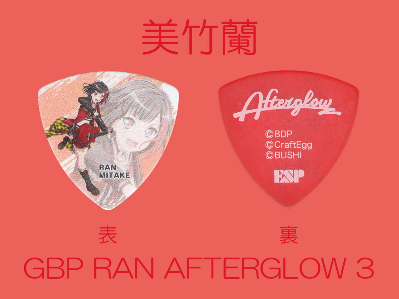 "【ESP×BanG Dream!コラボピック】Afterglow Character Pick Ver.3 ""美竹蘭""(GBP RAN AFTERGLOW 3)&""ハメパチ"" セット"