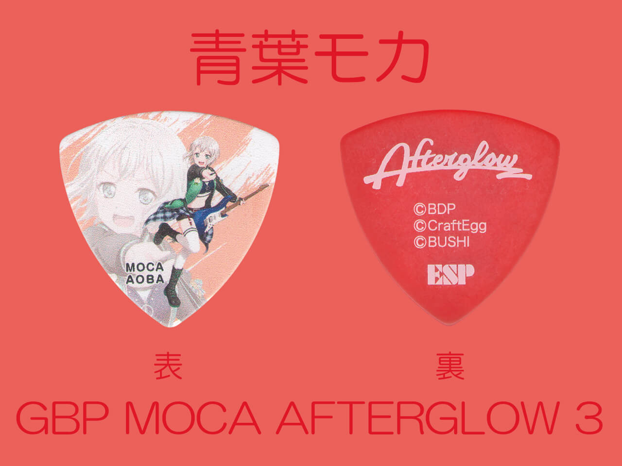 "【ESP×BanG Dream!コラボピック】Afterglow Character Pick Ver.3 ""青葉モカ""(GBP MOCA AFTERGLOW 3)&""ハメパチ"" セット"