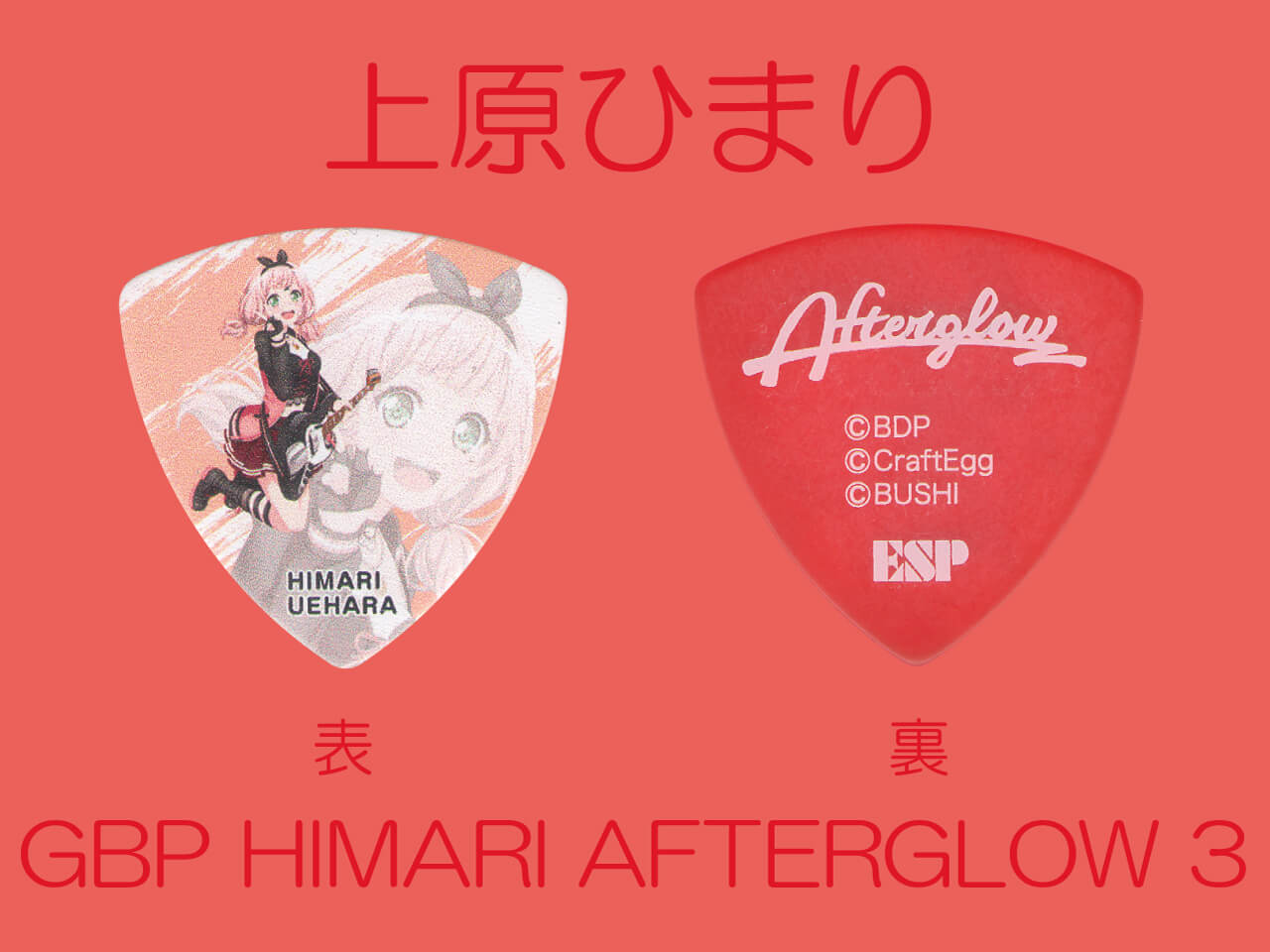 "【ESP×BanG Dream!コラボピック】Afterglow Character Pick Ver.3 ""上原ひまり""(GBP HIMARI AFTERGLOW 3)&""ハメパチ"" セット"