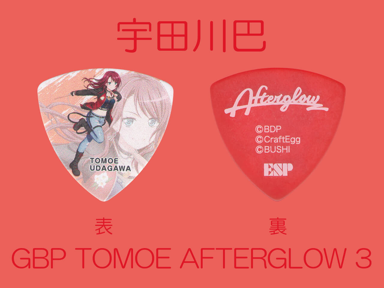 "【ESP×BanG Dream!コラボピック】Afterglow Character Pick Ver.3 ""宇田川巴""(GBP TOMOE AFTERGLOW 3)&""ハメパチ"" セット"