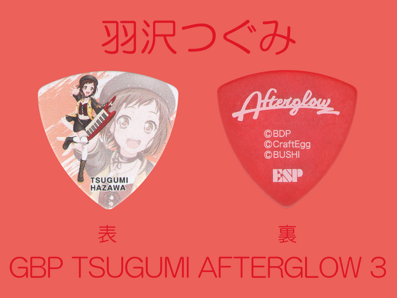 "【ESP×BanG Dream!コラボピック】Afterglow Character Pick Ver.3 ""羽沢つぐみ""(GBP TSUGUMI AFTERGLOW 3)&""ハメパチ"" セット"
