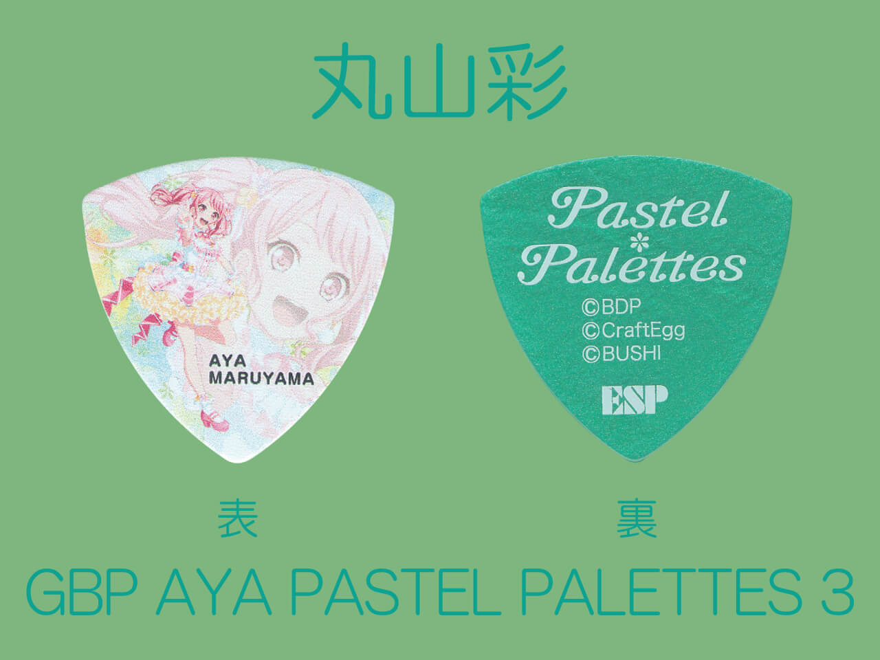 "【ESP×BanG Dream!コラボピック】Pastel*Palettes Character Pick Ver.3 ""丸山彩""(GBP AYA PASTEL PALETTES 3)&""ハメパチ"" セット"