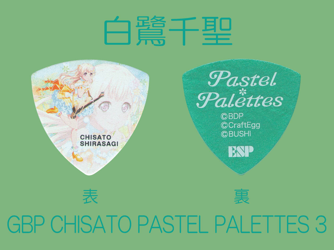"【ESP×BanG Dream!コラボピック】Pastel*Palettes Character Pick Ver.3 ""白鷺千聖""(GBP CHISATO PASTEL PALETTES 3)&""ハメパチ"" セット"