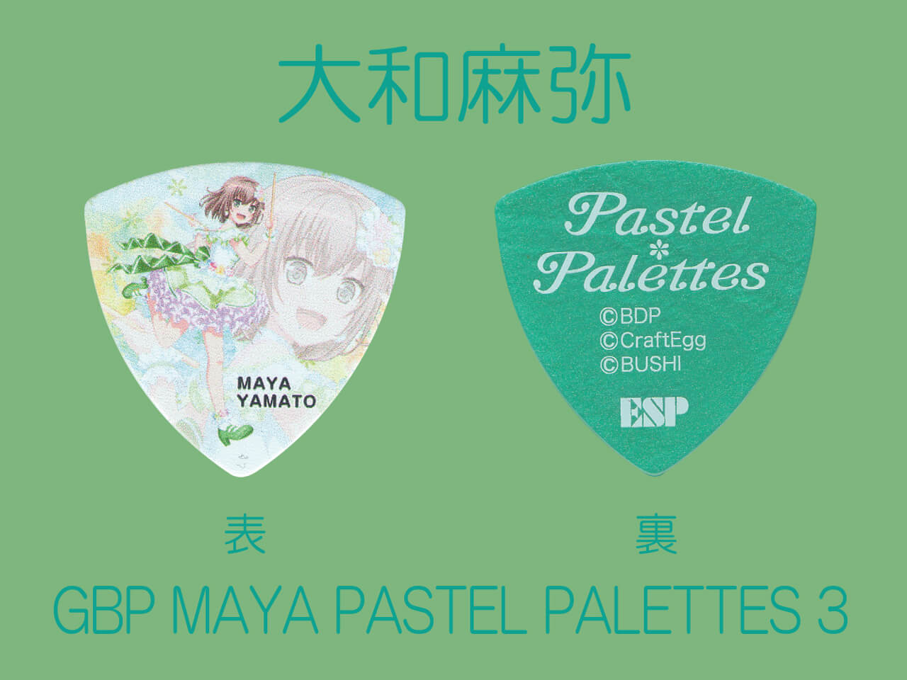 "【ESP×BanG Dream!コラボピック】Pastel*Palettes Character Pick Ver.3 ""大和麻弥""(GBP MAYA PASTEL PALETTES 3)&""ハメパチ"" セット"