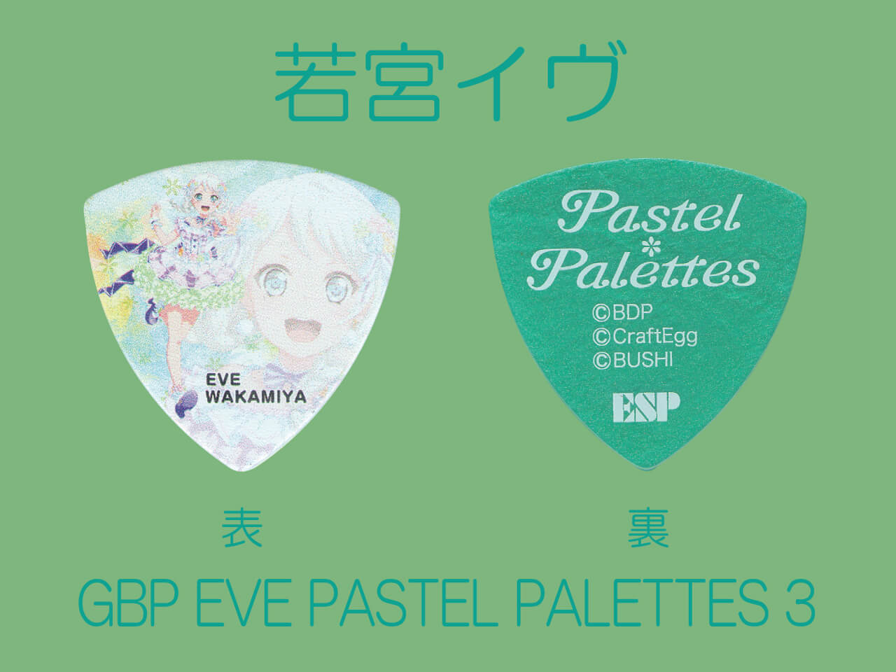 "【ESP×BanG Dream!コラボピック】Pastel*Palettes Character Pick Ver.3 ""若宮イヴ""(GBP EVE PASTEL PALETTES 3)&""ハメパチ"" セット"