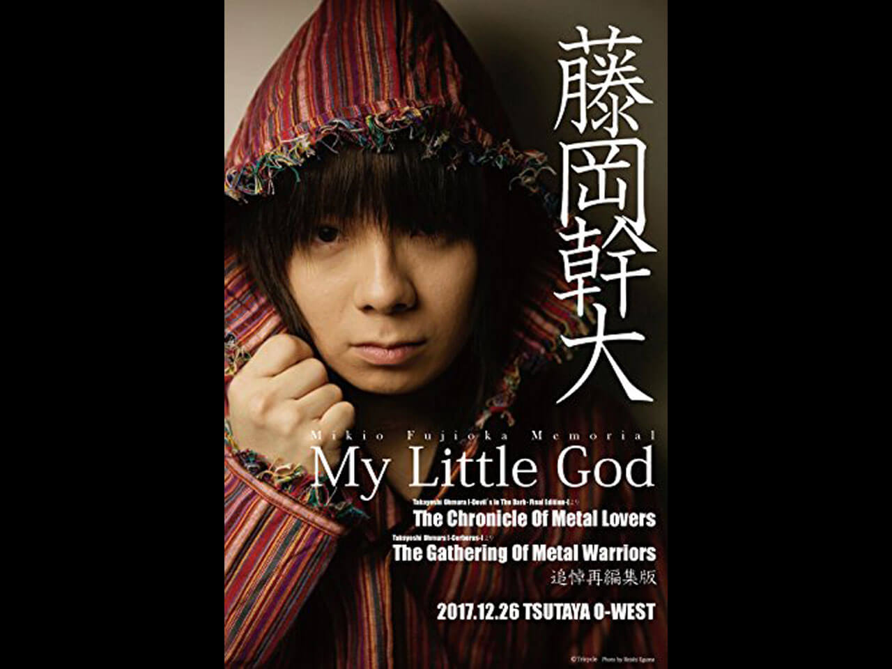 【DVD】My Little God