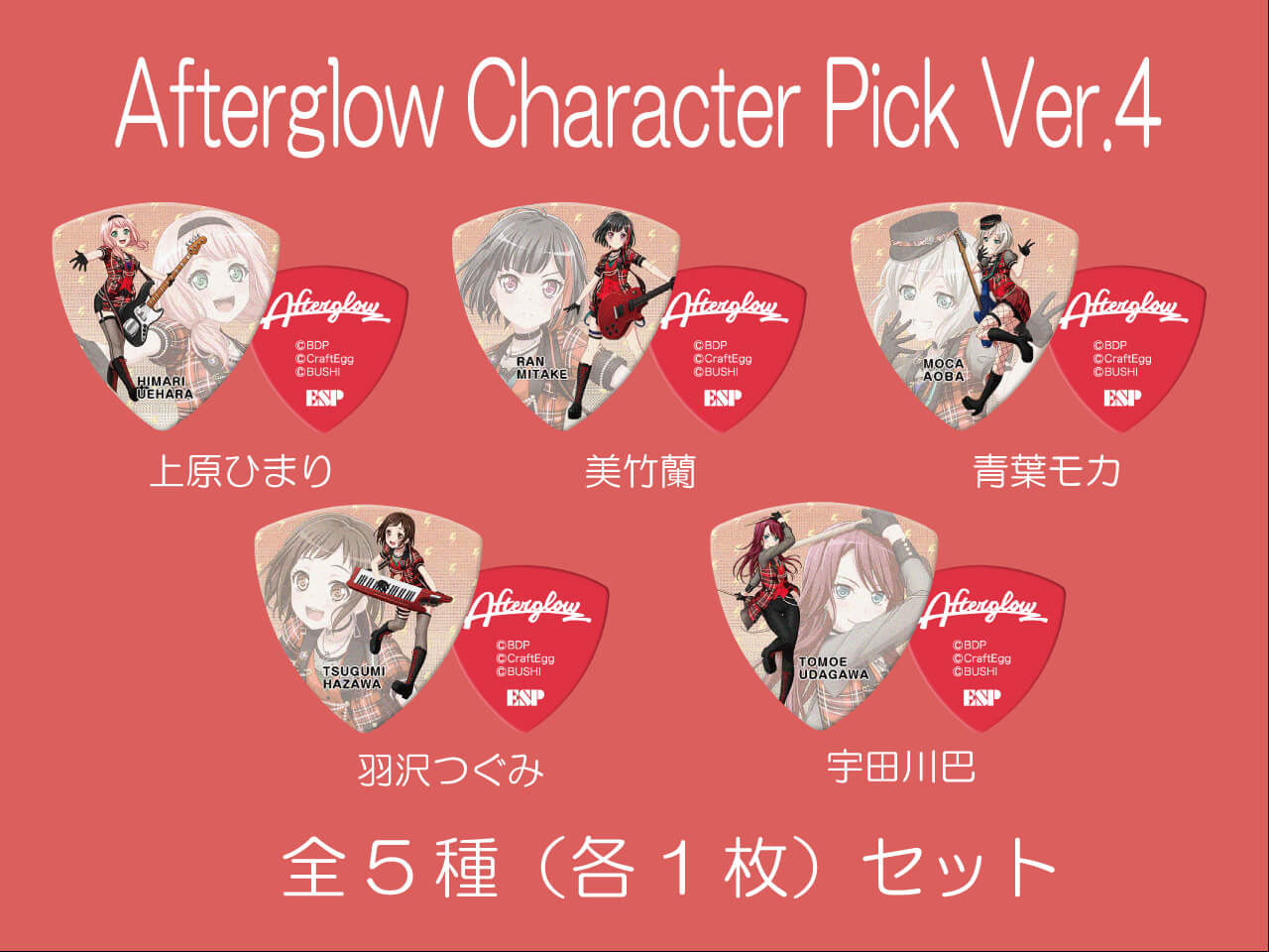 【ESP×BanG Dream!コラボピック】Afterglow Character Pick Ver.4 全5種(各一枚)セット