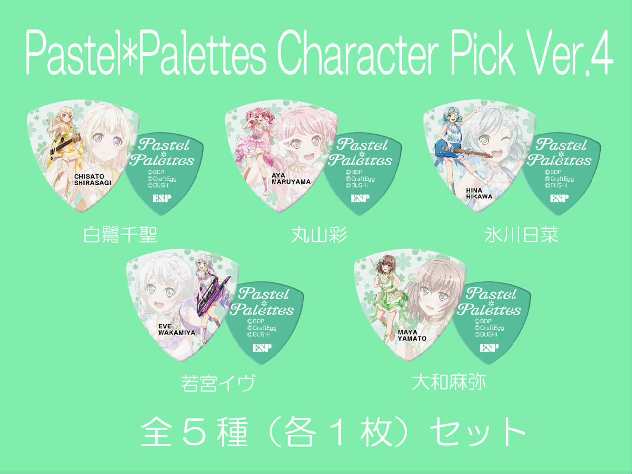 【ESP×BanG Dream!コラボピック】Pastel*Palettes Character Pick Ver.4 全5種(各一枚)セット
