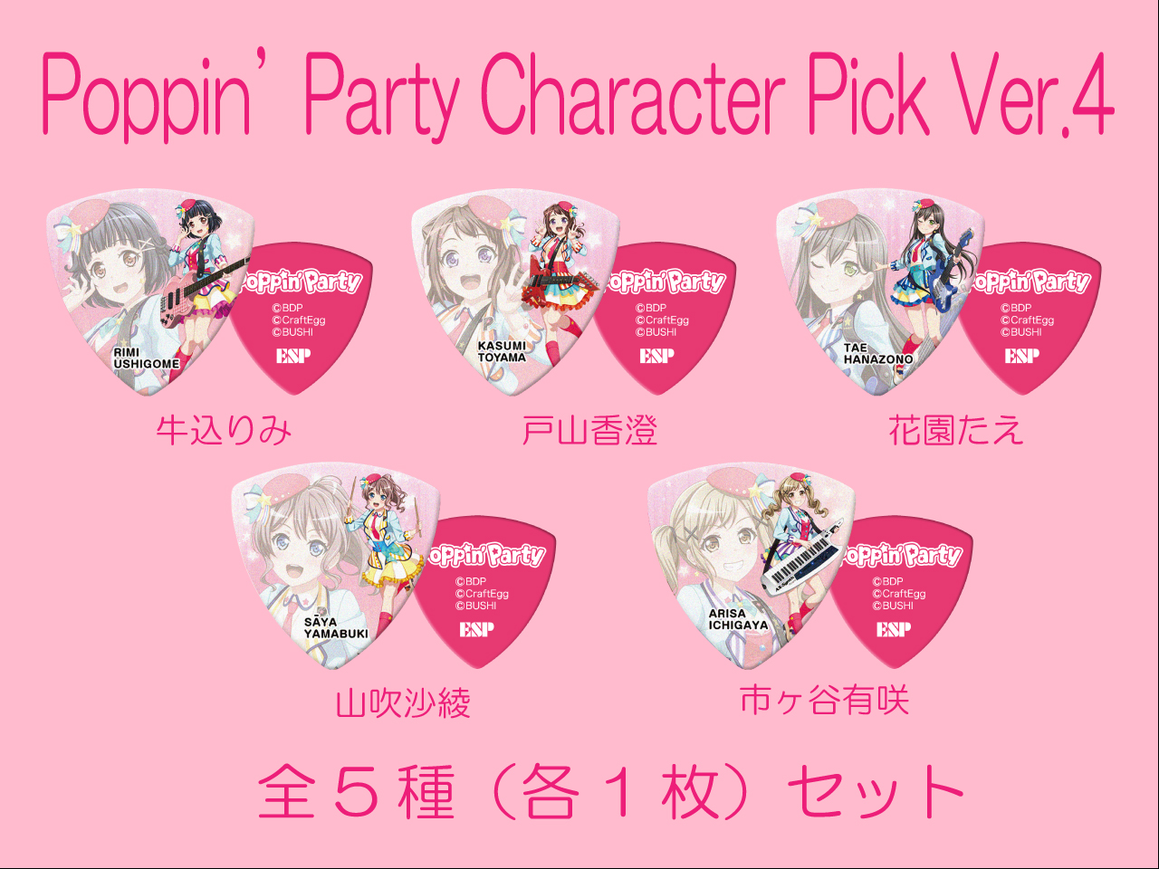 【ESP×BanG Dream!コラボピック】Poppin'Party Character Pick Ver.4 全5種(各一枚)セット
