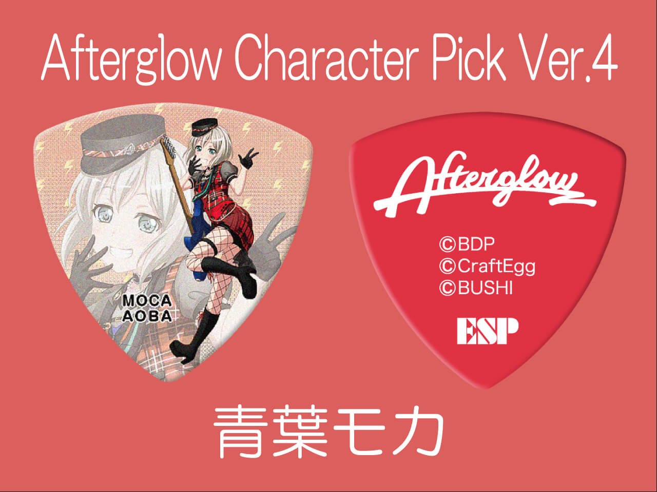 "【ESP×BanG Dream!コラボピック】Afterglow Character Pick Ver.4 ""青葉モカ""10枚セット(GBP MOCA AFTERGLOW 4)"