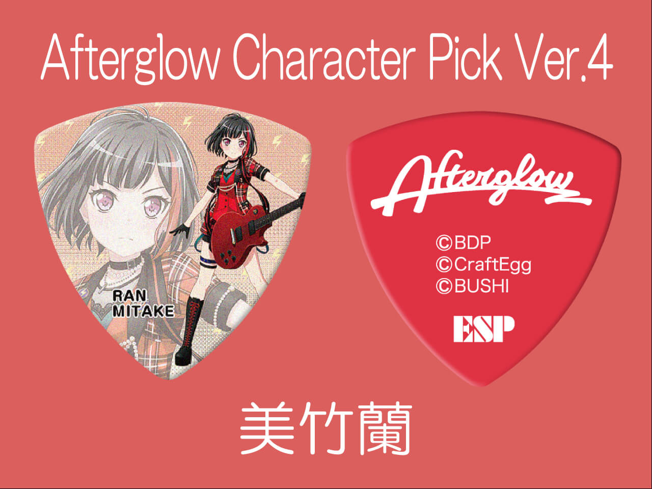 "【ESP×BanG Dream!コラボピック】Afterglow Character Pick Ver.4 ""美竹蘭""(GBP RAN AFTERGLOW 4)&""ハメパチ"" セット【ご予約商品】"