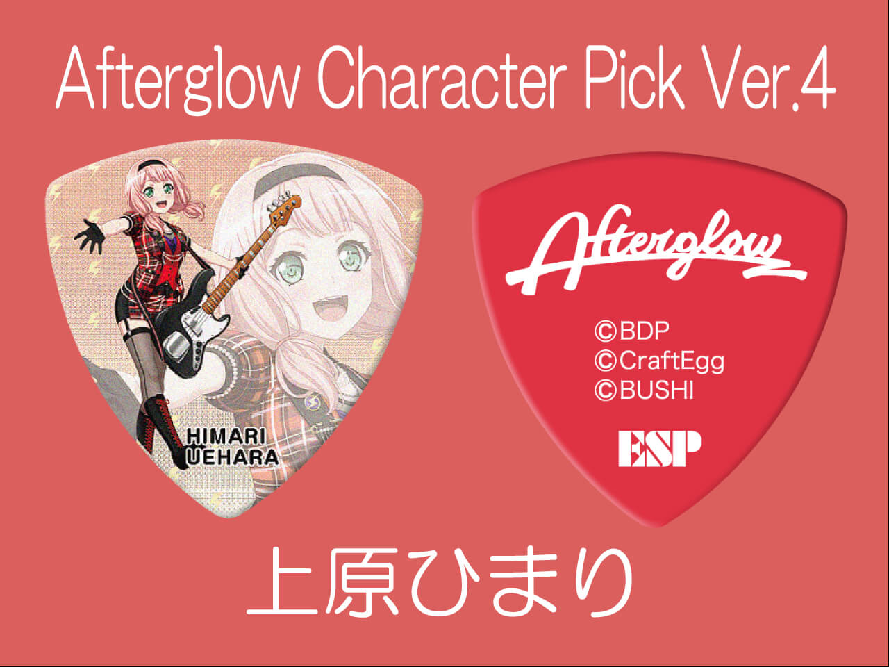 "【ESP×BanG Dream!コラボピック】Afterglow Character Pick Ver.4 ""上原ひまり""(GBP HIMARI AFTERGLOW 4)&""ハメパチ"" セット"