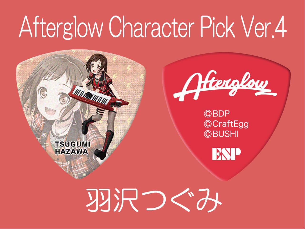 "【ESP×BanG Dream!コラボピック】Afterglow Character Pick Ver.4 ""羽沢つぐみ""(GBP TSUGUMI AFTERGLOW 4)&""ハメパチ"" セット"