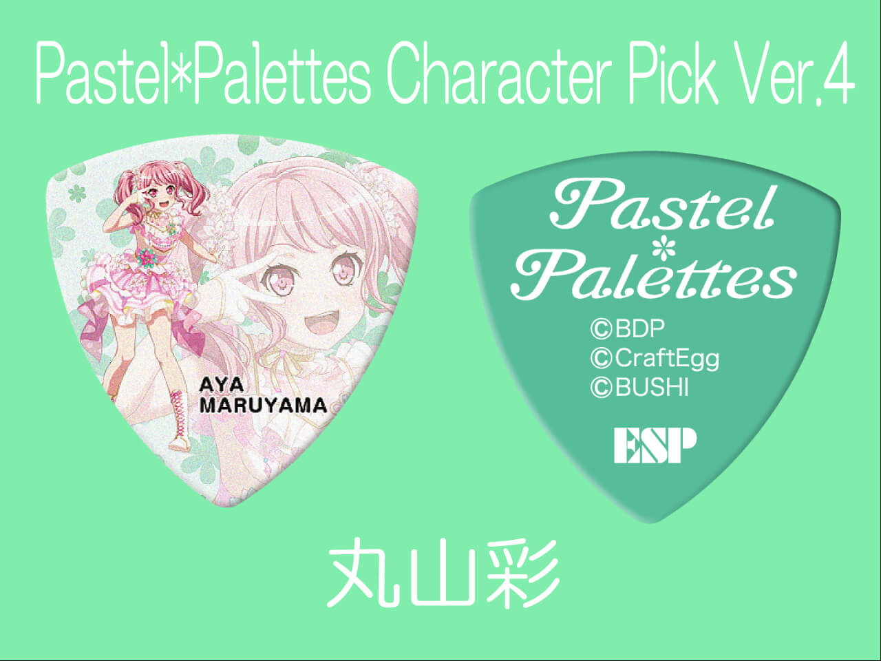 "【ESP×BanG Dream!コラボピック】Pastel*Palettes Character Pick Ver.4 ""丸山彩""(GBP AYA PASTEL PALETTES 4)&""ハメパチ"" セット"