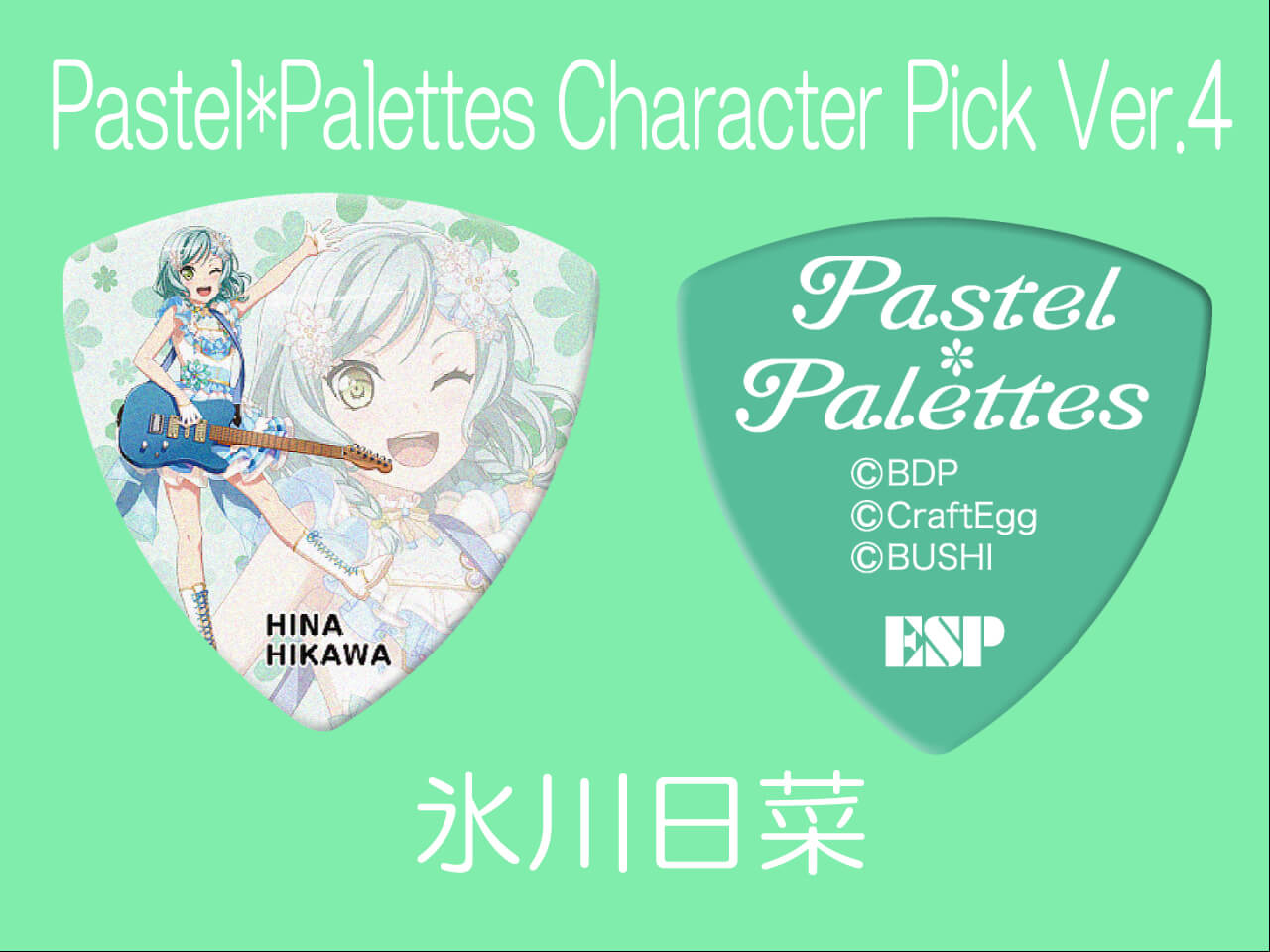 "【ESP×BanG Dream!コラボピック】Pastel*Palettes Character Pick Ver.4 ""氷川日菜""(GBP HINA PASTEL PALETTES 4)&""ハメパチ"" セット"