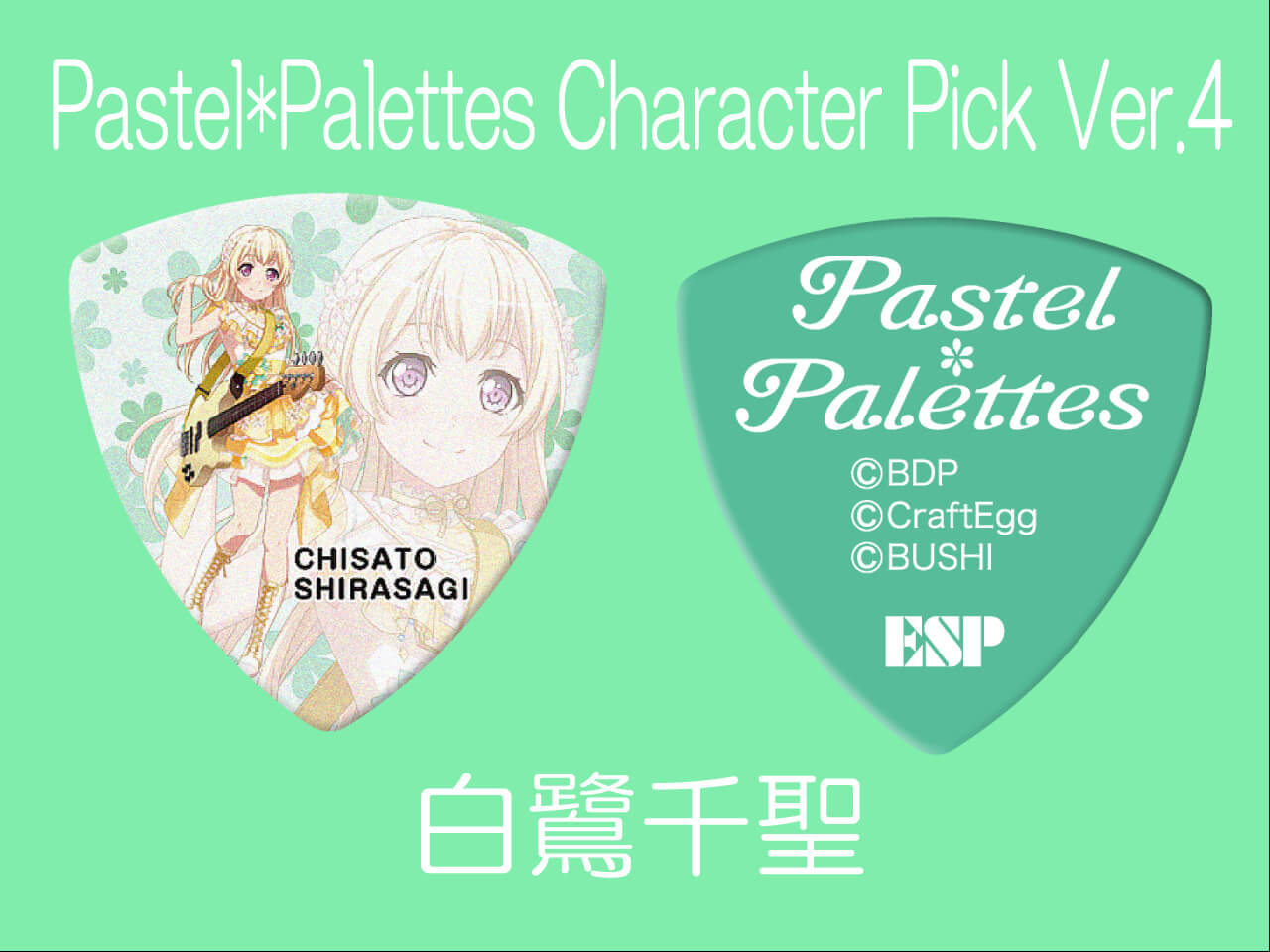 "【ESP×BanG Dream!コラボピック】Pastel*Palettes Character Pick Ver.4 ""白鷺千聖""(GBP CHISATO PASTEL PALETTES 4)&""ハメパチ"" セット"