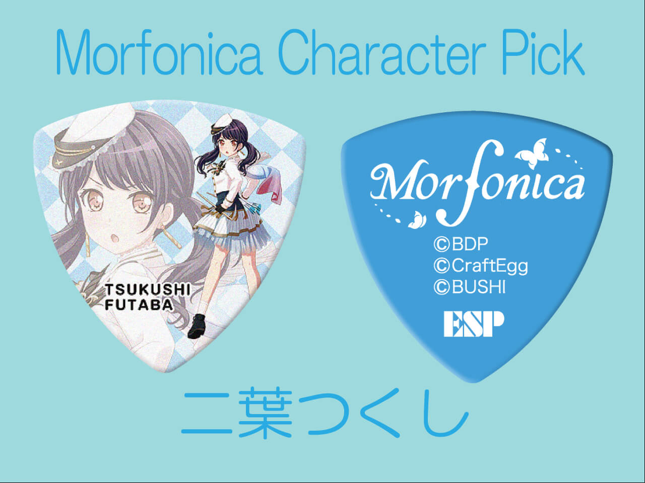 "【ESP×BanG Dream!コラボピック】Morfonica Character Pick ""二葉つくし""(GBP Tsukushi Morfonica)&""ハメパチ"" セット"