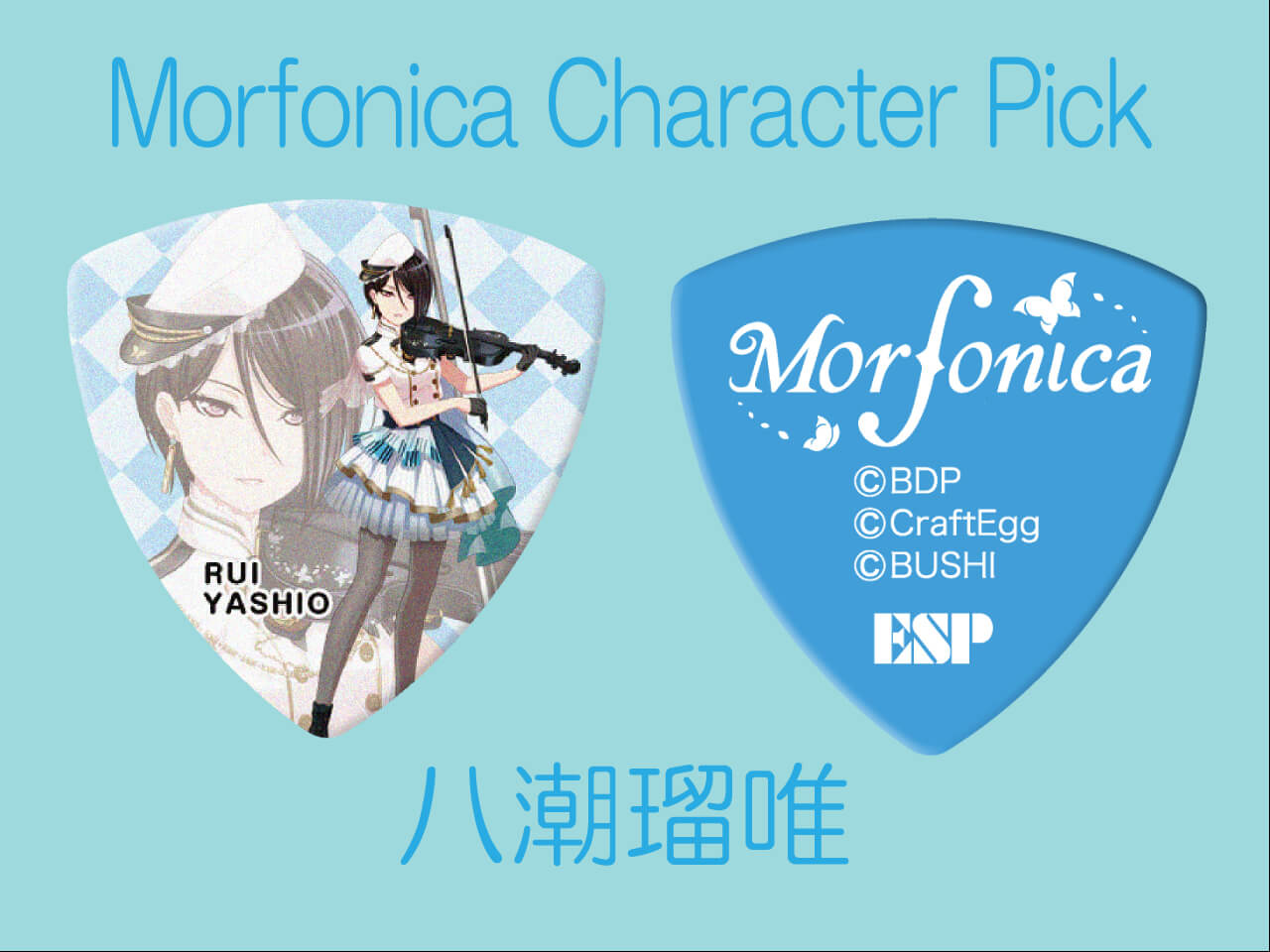 "【ESP×BanG Dream!コラボピック】Morfonica Character Pick ""八潮瑠唯""(GBP Rui Morfonica)&""ハメパチ"" セット"