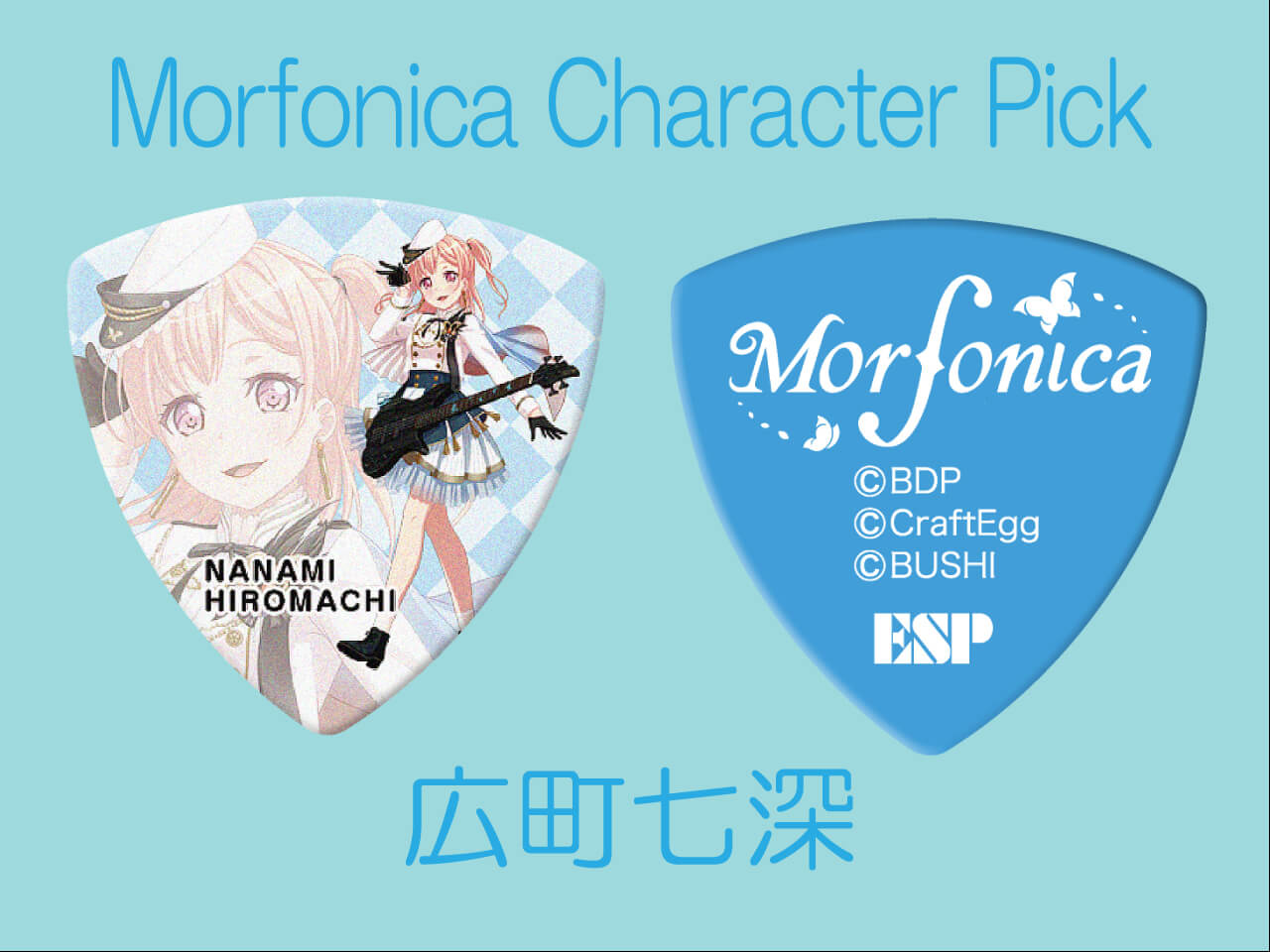 "【ESP×BanG Dream!コラボピック】Morfonica Character Pick ""広町七深""(GBP Nanami Morfonica)&""ハメパチ"" セット"