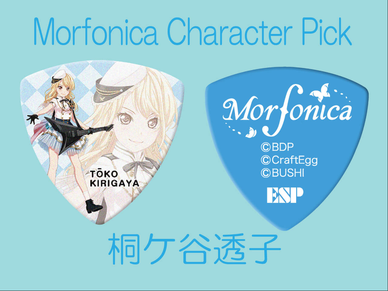 "【ESP×BanG Dream!コラボピック】Morfonica Character Pick ""桐ケ谷透子""(GBP Toko Morfonica)&""ハメパチ"" セット"