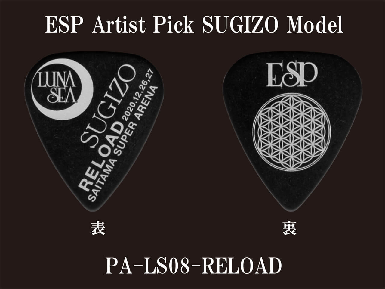 ESP(イーエスピー) Artist Pick Series PA-LS08-RELOAD LUNA SEA RELOAD SUGIZOピック (LUNA SEA/SUGIZOモデル)