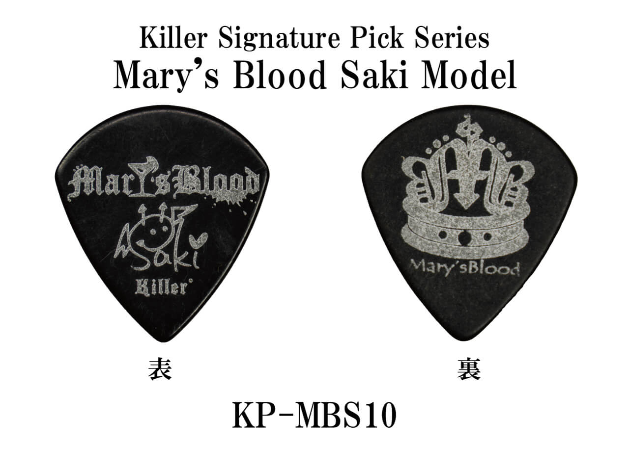 Killer(キラー) Signature Pick Series KP-MBS10 (Mary's Blood/SAKIモデル)