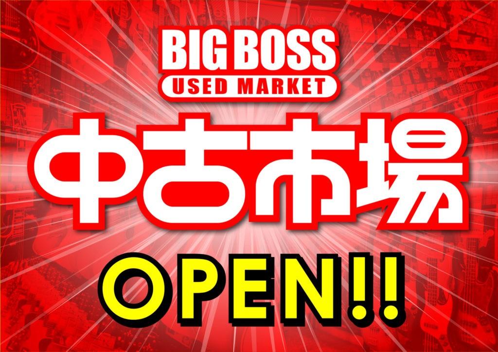 中古市場(BIGBOSS USED MARKET)オープン!