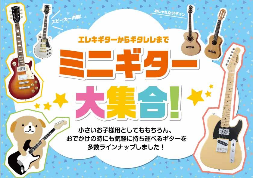 エレキギターからギタレレまでミニギター大集合!