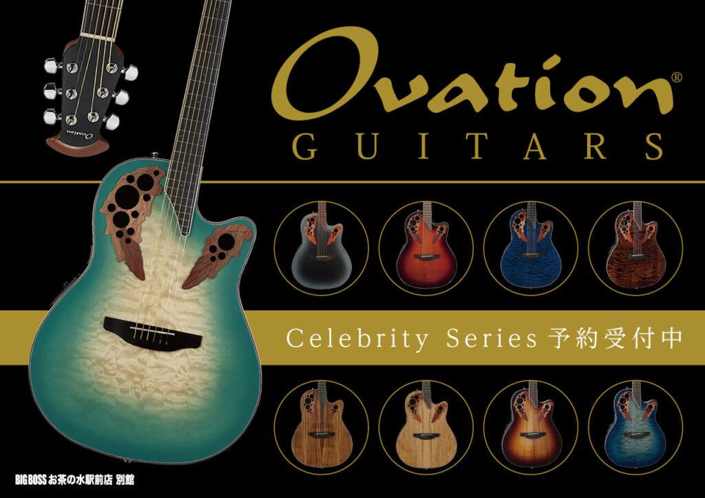 Ovation Celebrity Series