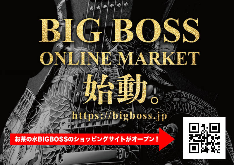 BIGBOSS ONLINE MARKET オープン!
