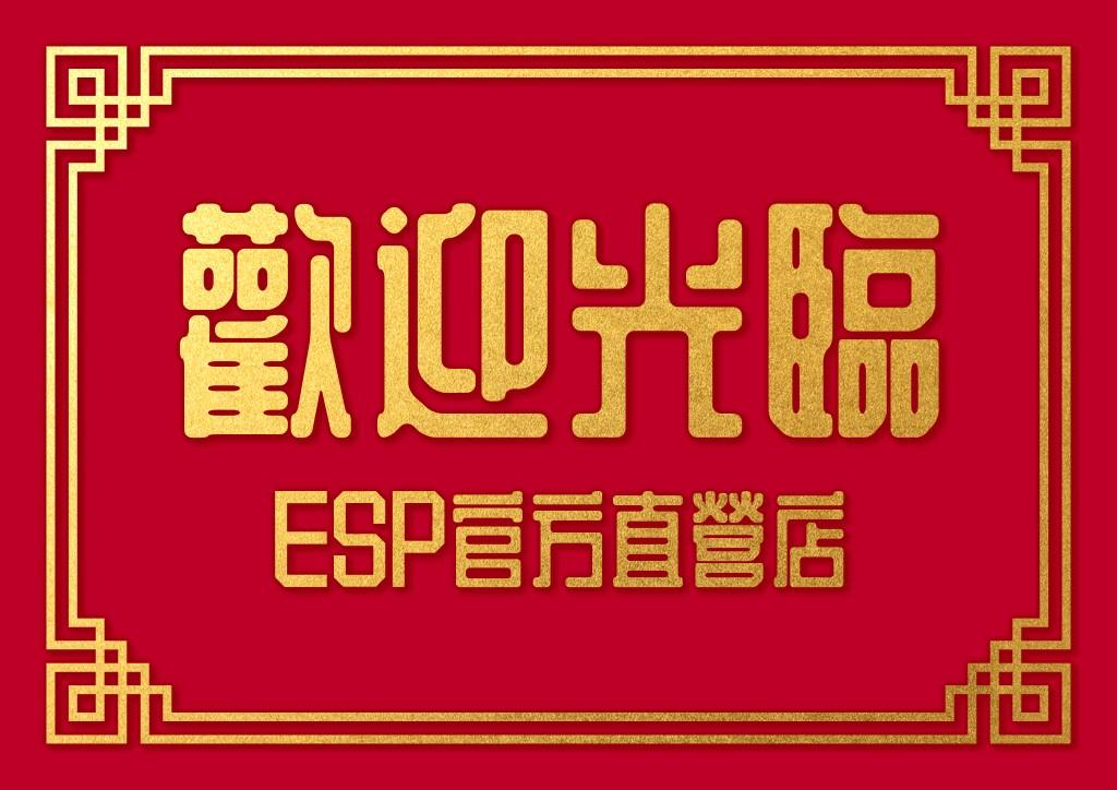 歓迎光臨  ESP官方直營店