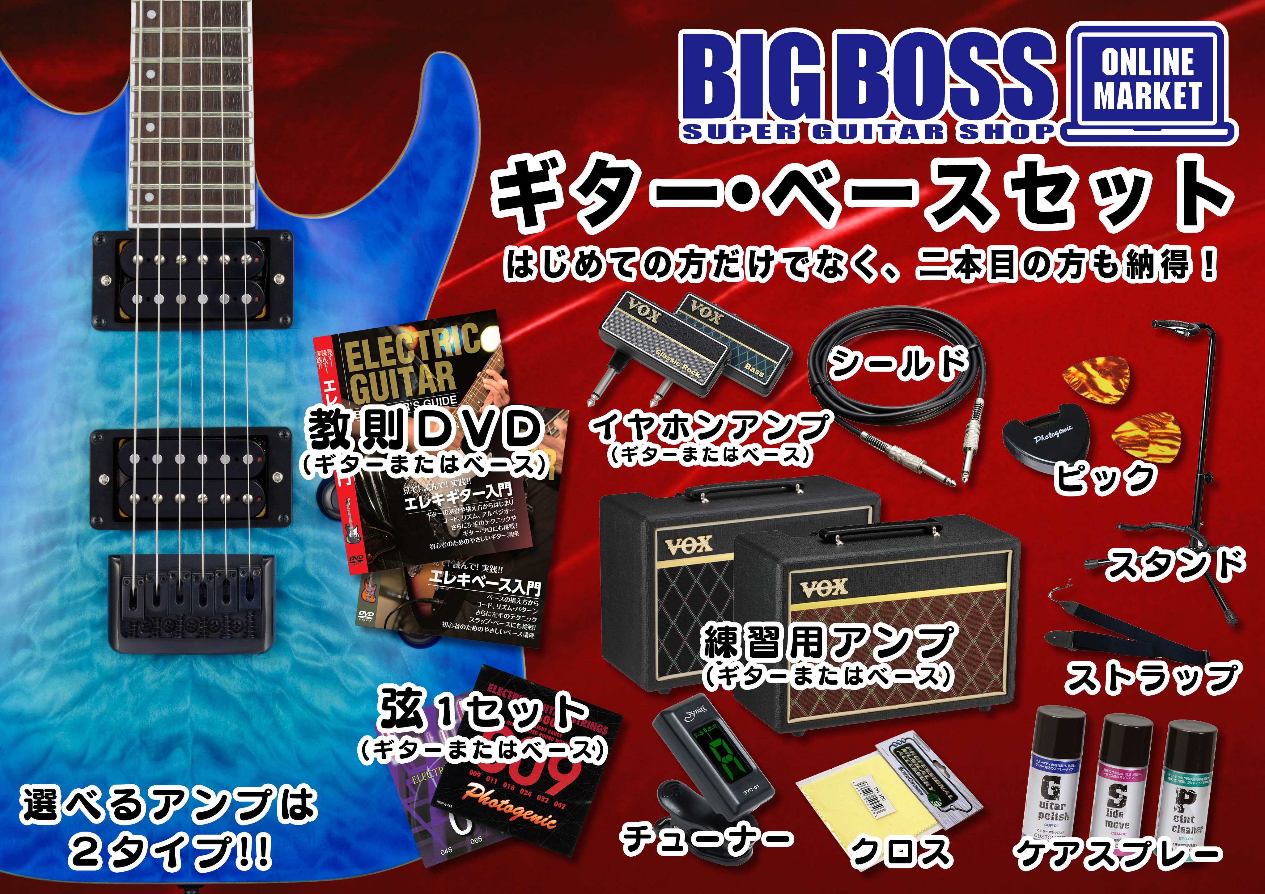 BIGBOSSオンライン アンプセット!!