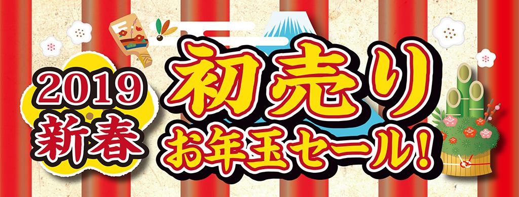 1/2Wed から 1/31Thu  初売りお年玉セール ギター、ベース、機材、アクセサリが新春特価にて!!