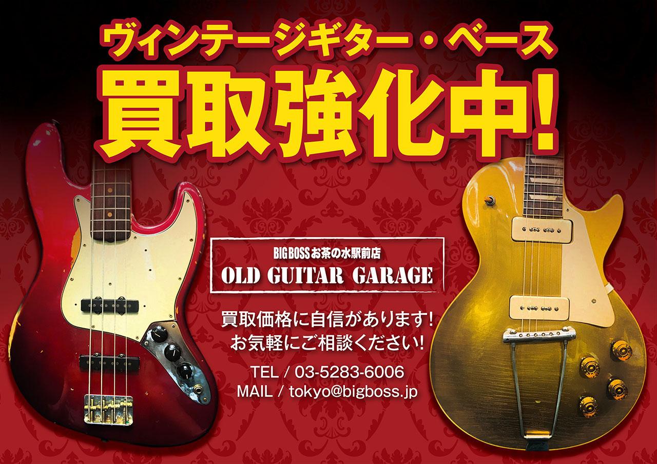 ヴィンテージギター・ベース買取強化中!