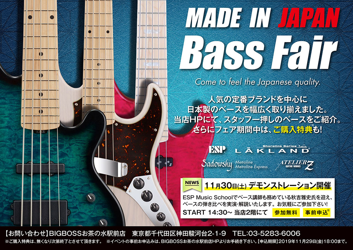 MADE IN JAPAN BASS FAIR!!