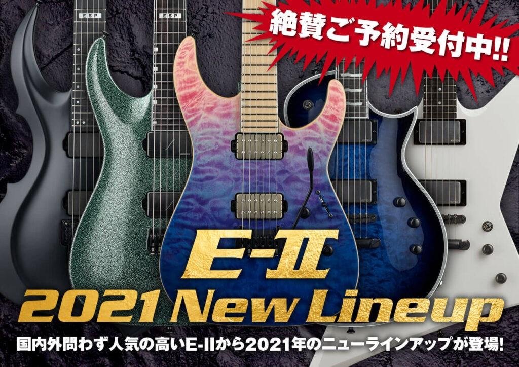 E-II 2021年ニューラインアップ
