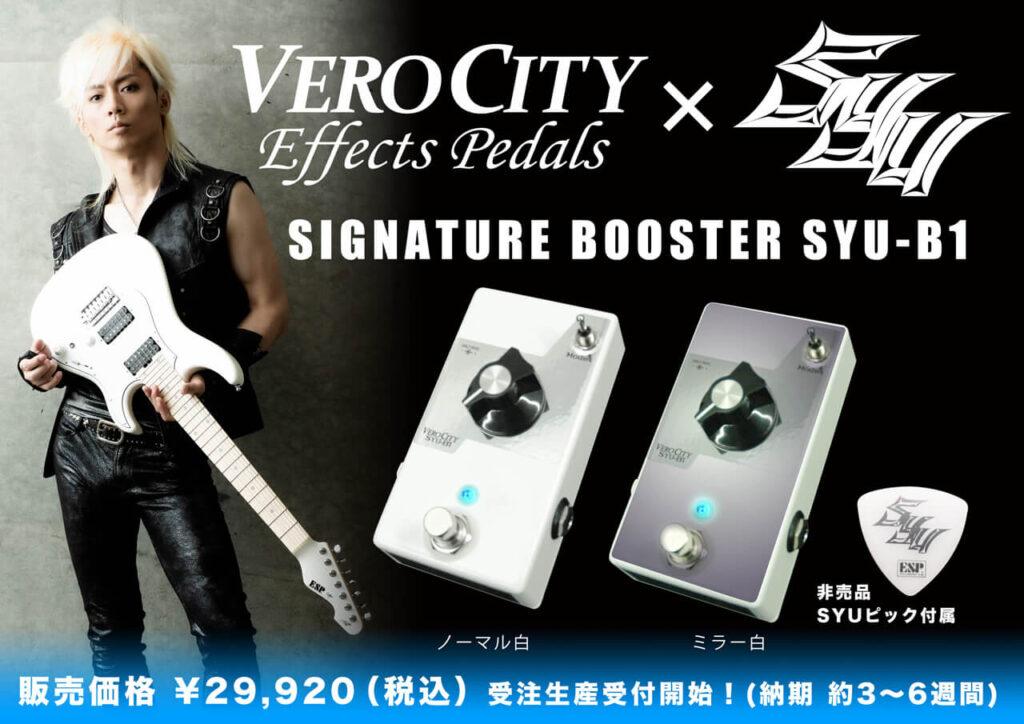 VeroCity Effects Pedals x SYU Signature Boost Pedal SYU-B1発売決定!