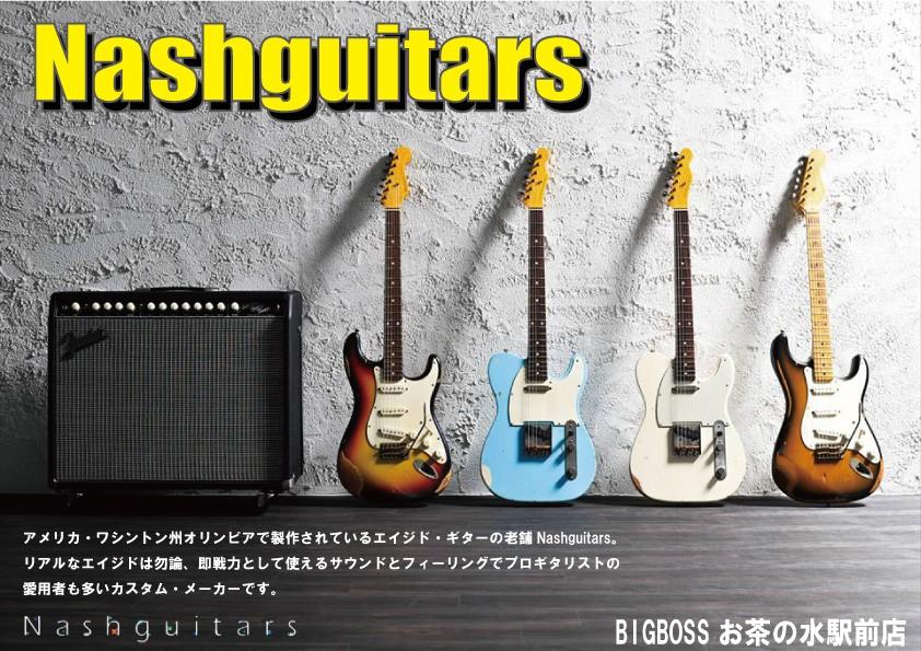 エイジドギターのパイオニア Nashguitarsのすすめ