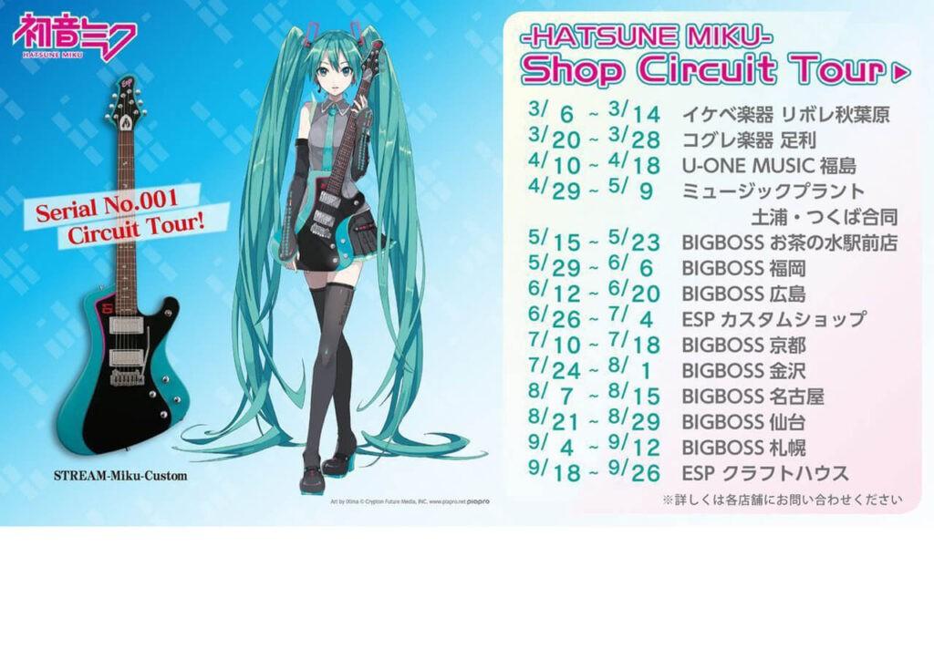 -HATSUNE MIKU- Shop Circuit Tour