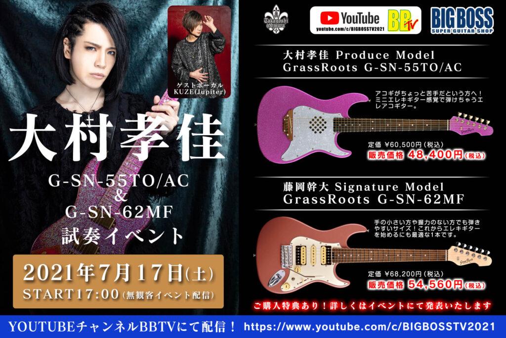 【配信】大村孝佳 GrassRoots G-SN-55TO/AC&G-SN-62MF 試奏イベント