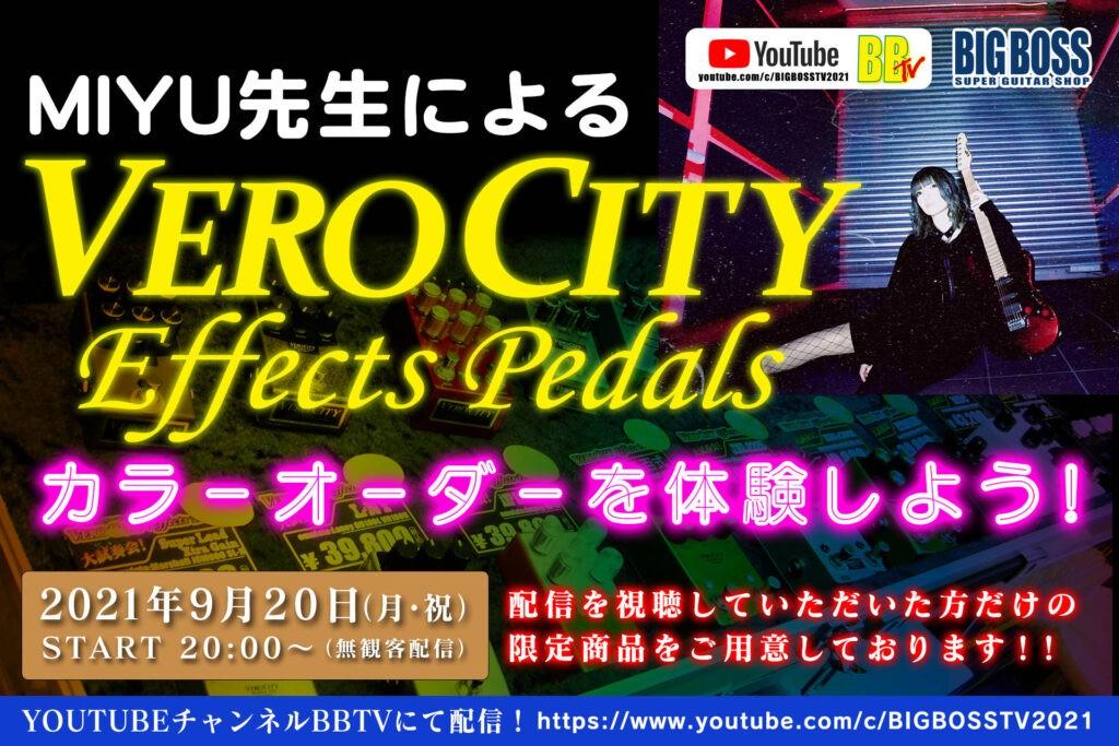【配信】MIYU先生による VeroCity Effects Pedals カラーオーダーを体験しよう!