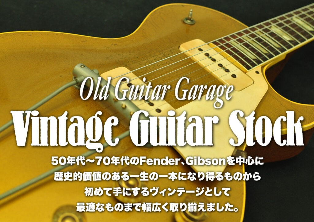 Vintage Guitar Stock