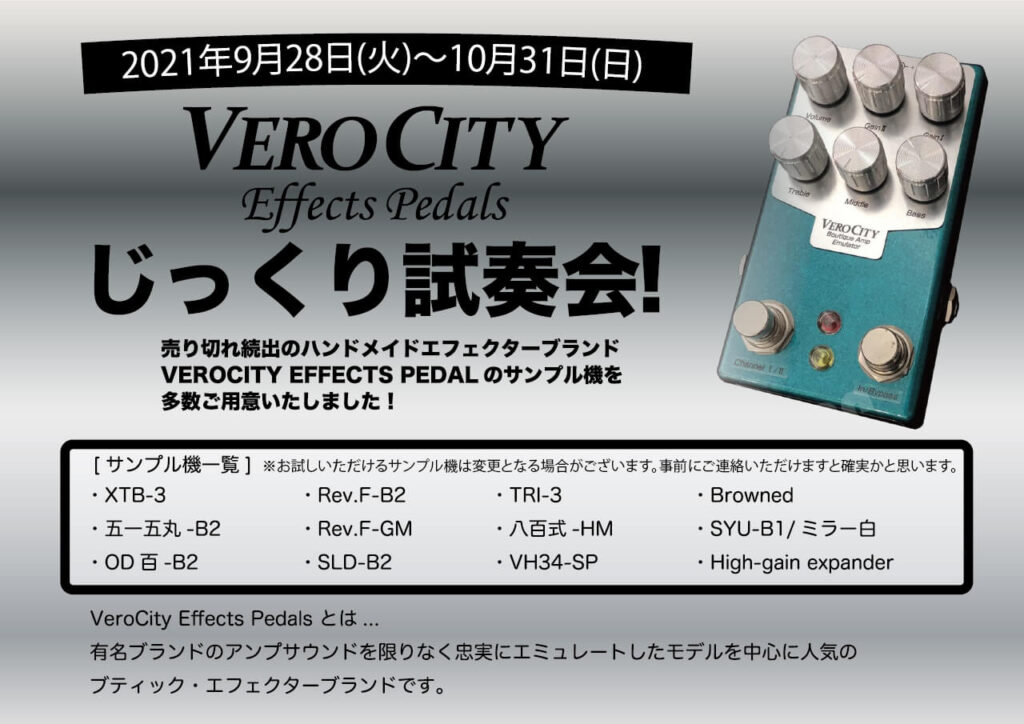 VeroCity Effects Pedals じっくり試奏会!