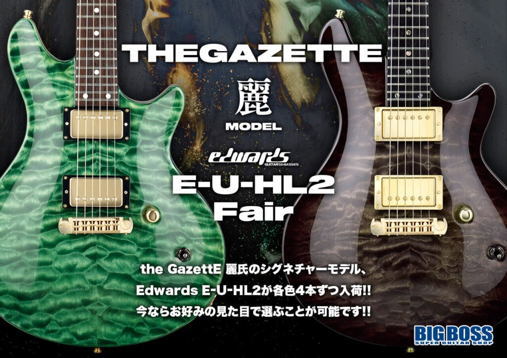 the GazettE 麗モデル Edwards E-U-HL2 Fair