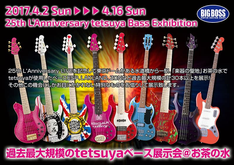 25th L'Anniversary tetsuya Bass Exhibition