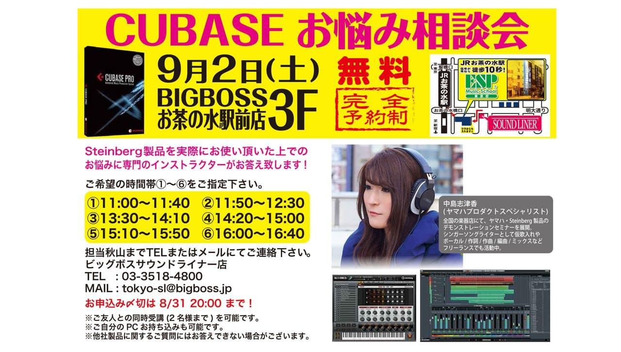 CUBASEお悩み相談会!