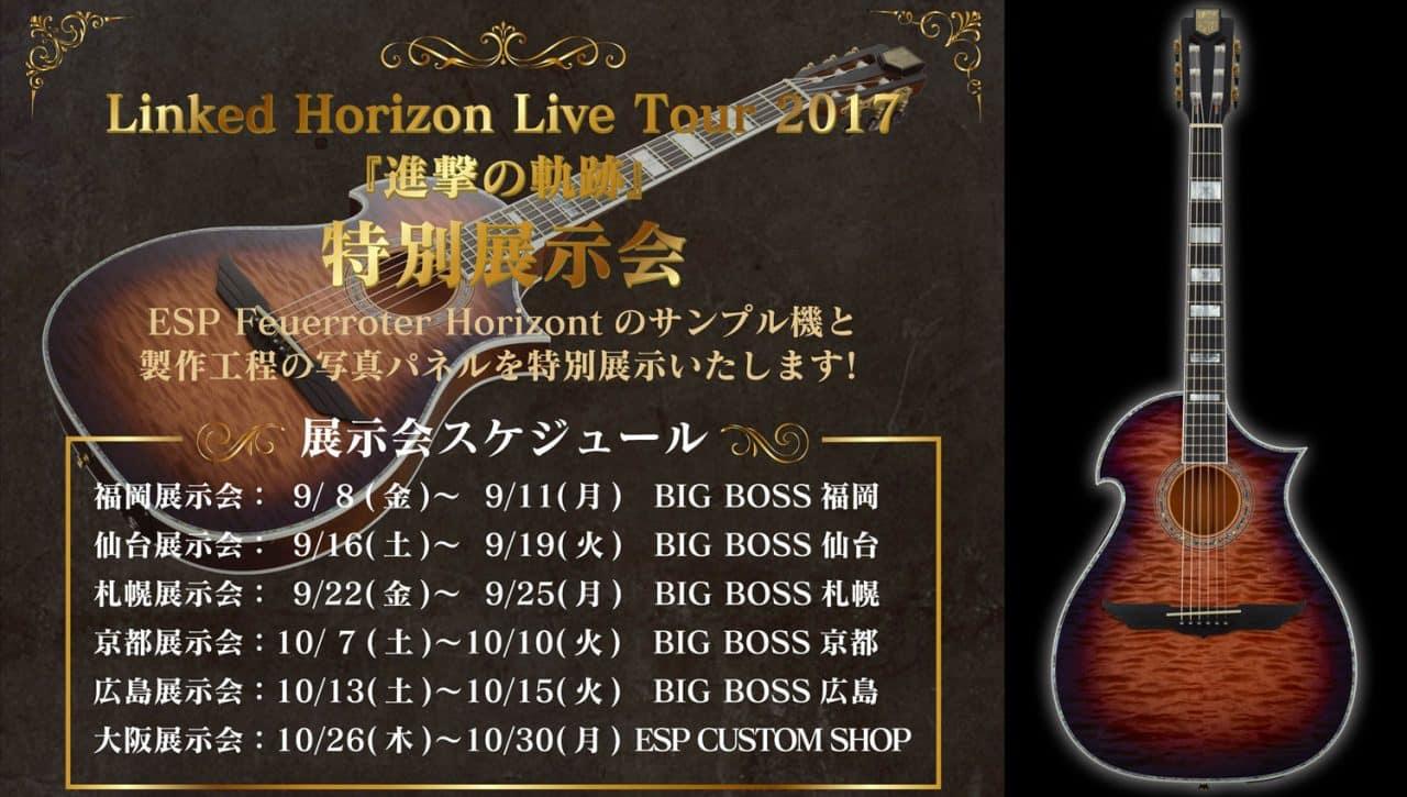 Linked Horizon Live Tour 2017「進撃の軌跡」特別展示会!