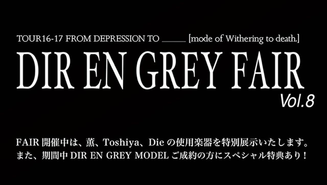 DIR EN GREY FAIR Vol.8